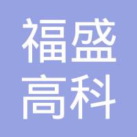 深圳福盛高科电子技术有限公司