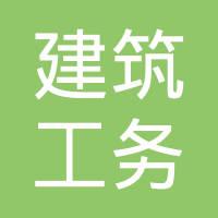 龙岗区建筑工务局logo