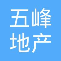 桂林五峰房地产责任开发有限公司logo