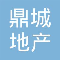 安徽鼎城房地产开发有限公司logo