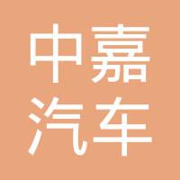 中嘉汽车制造(成都)有限公司logo