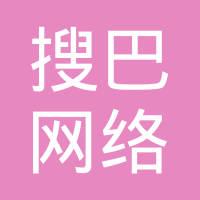 徐州搜巴网络科技有限公司logo