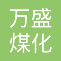 重庆万盛煤化工logo