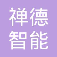 上海禅德智能科技有限公司logo