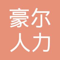 重庆豪尔人力资源管理有限公司logo