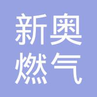 扬州新奥燃气有限公司logo