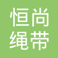 深圳市恒尚绳带商行logo