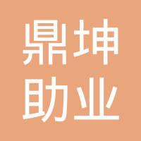 新疆鼎坤助业国际贸易logo