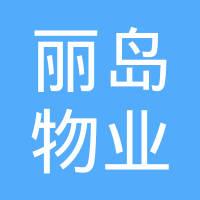 武汉丽岛物业服务有限公司logo