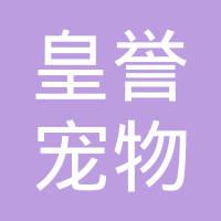 皇誉宠物食品(上海)有限公司logo