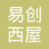 长沙易创西屋广告咨询有限公司