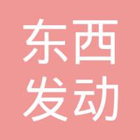 江苏东西发动机配件有限公司logo