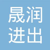 万载县晟润进出口logo