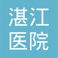 湛江196医院logo