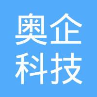 河源市奥企科技有限公司logo