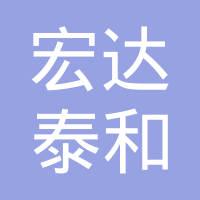 江西宏达泰和信息技术有限公司logo