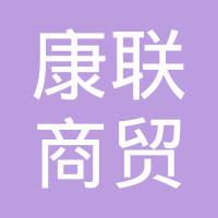 福建康联商贸有限公司logo