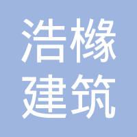 成都浩橼建筑工程公司logo