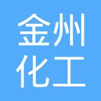 山西金州化工有限责任公司logo