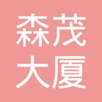 大连森茂大厦有限公司logo