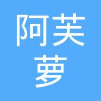 阿芙萝家纺专卖店logo