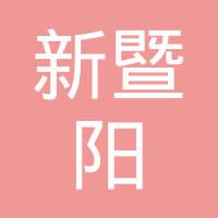 江苏新暨阳投资集团有限公司logo