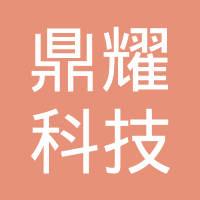 深圳市鼎耀科技有限公司logo