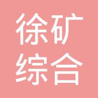 江苏徐矿综合利用发电有限公司logo