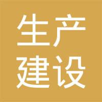 新疆生产建设兵团第六师奇台医院logo