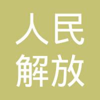 中国人民解放军第251医院logo