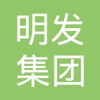 明发集团广安房地产开发有限公司logo