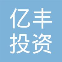 上海亿丰投资发展有限公司logo