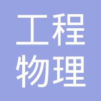 中国工程物理研究院化工材料研究所logo