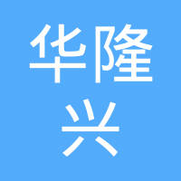 江苏华隆兴进出口公司logo