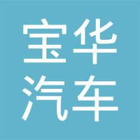 嘉兴宝华汽车销售服务有限公司logo