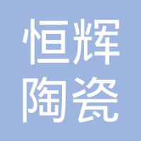 江西恒辉陶瓷有限公司logo