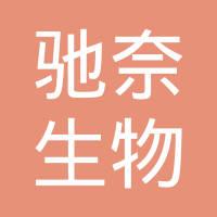 甘肃驰奈生物能源系统有限公司logo