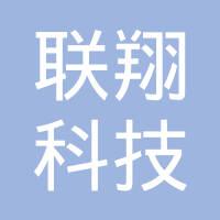 联翔科技(深圳)有限公司logo