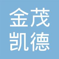 上海金茂律师事务所logo