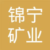 四川锦宁矿业有限责任公司logo