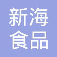 漳州海新食品有限公司logo