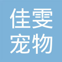 浙江宁波佳雯宠物医院logo