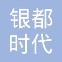 長春市銀都時代科技有限公司logo