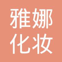 雅娜化妆品实业logo