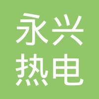 張家港永興熱電有限公司logo
