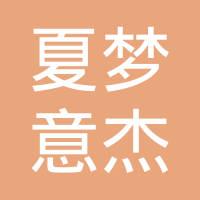 夏梦·意杰服饰logo