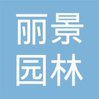 天水园林绿化公司logo