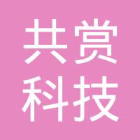 深圳市共赏科技有限公司logo