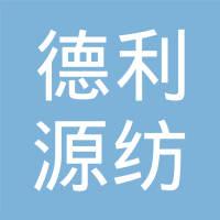 诸城市德利源纺织有限公司logo