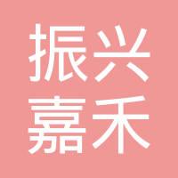 盘锦振兴嘉禾房地产logo